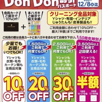 9月10日より秋の衣替え🍁新企画「ドン・ドンパスポート」スタート\(^o^)/